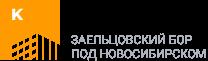 """Комплекс """"Заельцовский бор"""""""